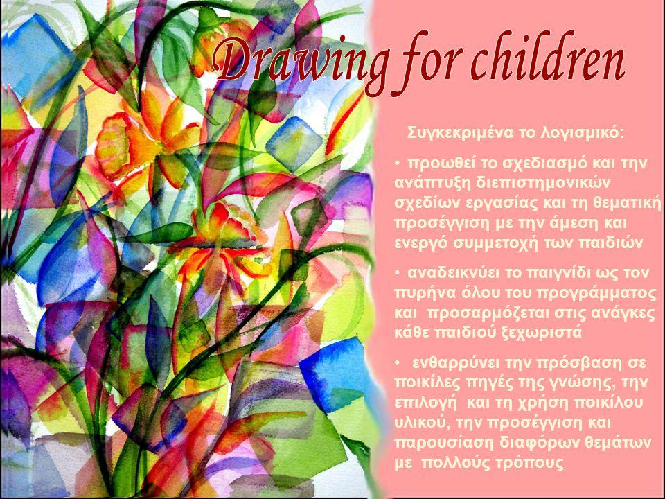 Συγκεκριμένα το λογισμικό: •προωθεί το σχεδιασμό και την ανάπτυξη διεπιστημονικών σχεδίων εργασίας και τη θεματική προσέγγιση με την άμεση και ενεργό συμμετοχή των παιδιών •αναδεικνύει το παιγνίδι ως τον πυρήνα όλου του προγράμματος και προσαρμόζεται στις ανάγκες κάθε παιδιού ξεχωριστά • ενθαρρύνει την πρόσβαση σε ποικίλες πηγές της γνώσης, την επιλογή και τη χρήση ποικίλου υλικού, την προσέγγιση και παρουσίαση διαφόρων θεμάτων με πολλούς τρόπους