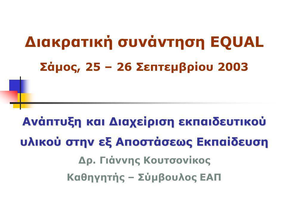 Διακρατική συνάντηση EQUAL Σάμος, 25 – 26 Σεπτεμβρίου 2003 Ανάπτυξη και Διαχείριση εκπαιδευτικού υλικού στην εξ Αποστάσεως Εκπαίδευση Ανάπτυξη και Δια
