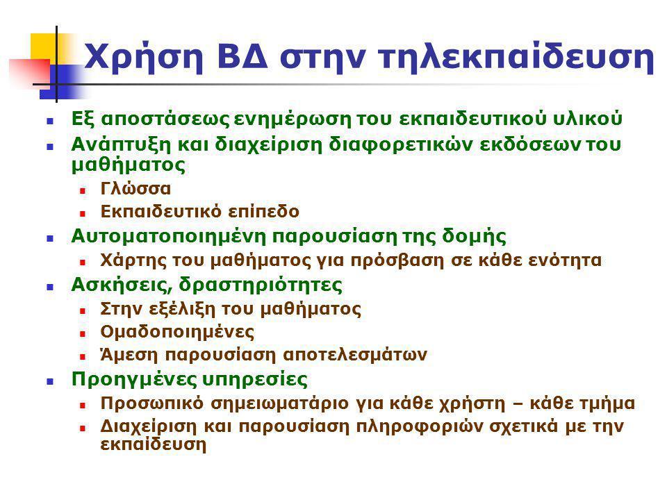 Χρήση ΒΔ στην τηλεκπαίδευση  Εξ αποστάσεως ενημέρωση του εκπαιδευτικού υλικού  Ανάπτυξη και διαχείριση διαφορετικών εκδόσεων του μαθήματος  Γλώσσα