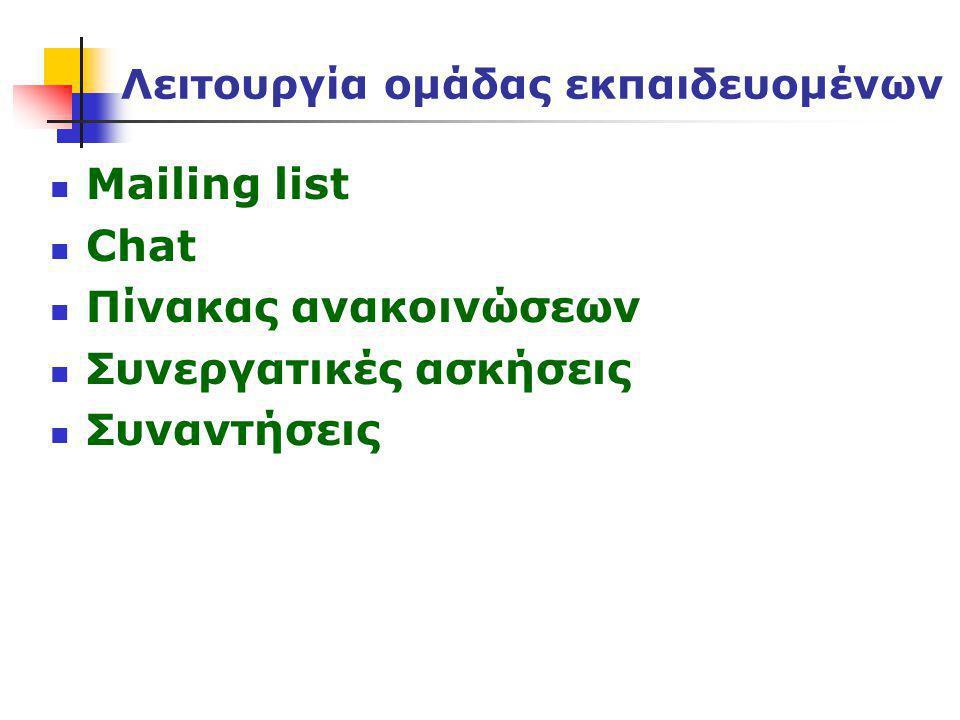Λειτουργία ομάδας εκπαιδευομένων  Mailing list  Chat  Πίνακας ανακοινώσεων  Συνεργατικές ασκήσεις  Συναντήσεις