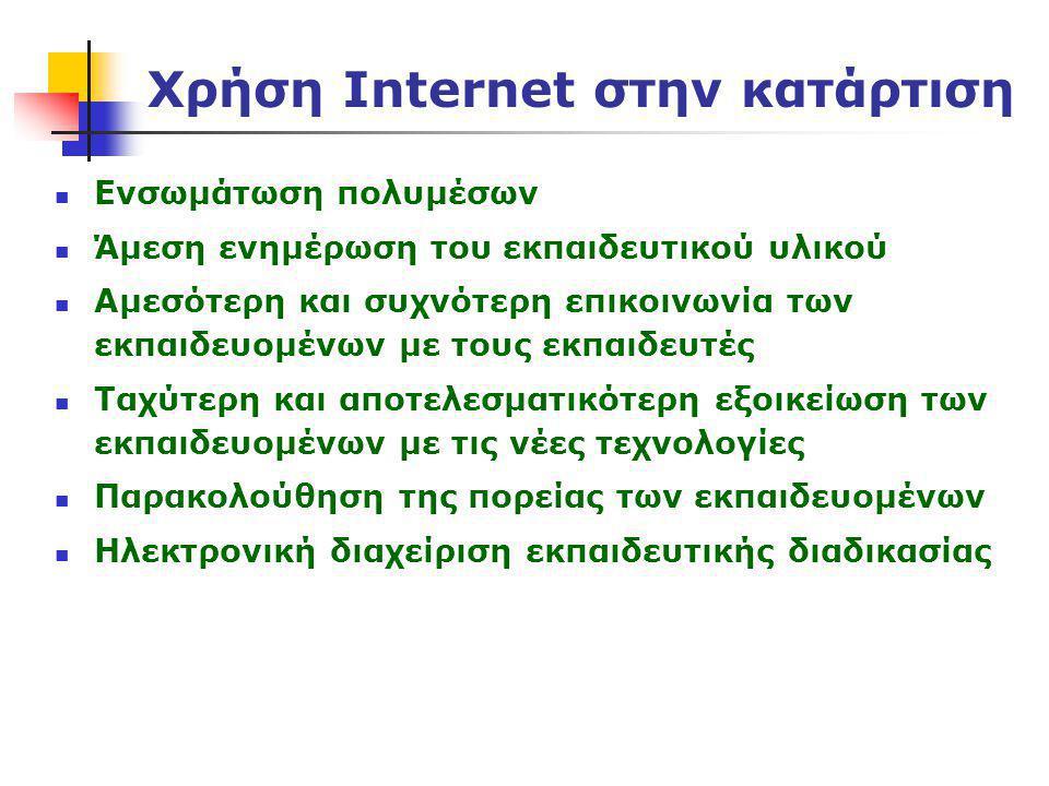 Χρήση Internet στην κατάρτιση  Ενσωμάτωση πολυμέσων  Άμεση ενημέρωση του εκπαιδευτικού υλικού  Αμεσότερη και συχνότερη επικοινωνία των εκπαιδευομέν