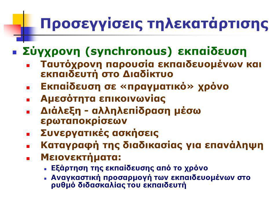 Προσεγγίσεις τηλεκατάρτισης  Σύγχρονη (synchronous) εκπαίδευση  Ταυτόχρονη παρουσία εκπαιδευομένων και εκπαιδευτή στο Διαδίκτυο  Εκπαίδευση σε «πρα