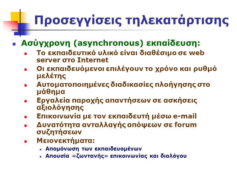 Προσεγγίσεις τηλεκατάρτισης  Ασύγχρονη (asynchronous) εκπαίδευση:  Το εκπαιδευτικό υλικό είναι διαθέσιμο σε web server στο Internet  Οι εκπαιδευόμε