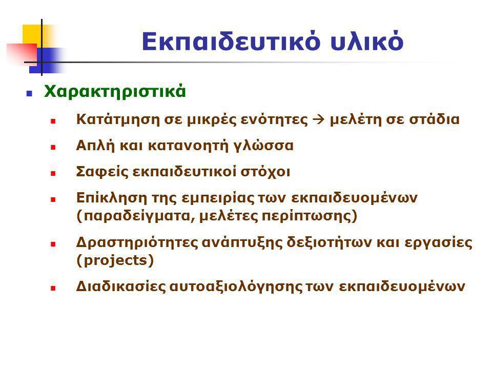 Εκπαιδευτικό υλικό  Χαρακτηριστικά  Κατάτμηση σε μικρές ενότητες  μελέτη σε στάδια  Απλή και κατανοητή γλώσσα  Σαφείς εκπαιδευτικοί στόχοι  Επίκ