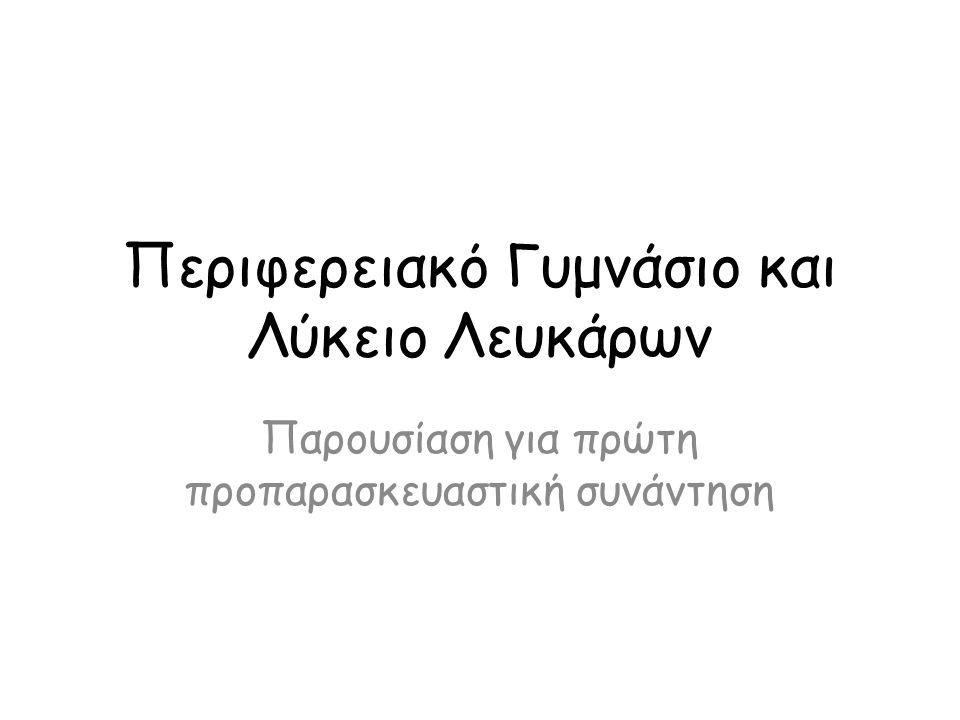 Περιφερειακό Γυμνάσιο και Λύκειο Λευκάρων Παρουσίαση για πρώτη προπαρασκευαστική συνάντηση
