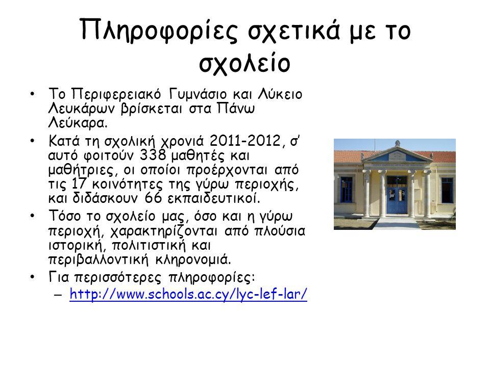 Πληροφορίες σχετικά με το σχολείο • Το Περιφερειακό Γυμνάσιο και Λύκειο Λευκάρων βρίσκεται στα Πάνω Λεύκαρα. • Κατά τη σχολική χρονιά 2011-2012, σ' αυ