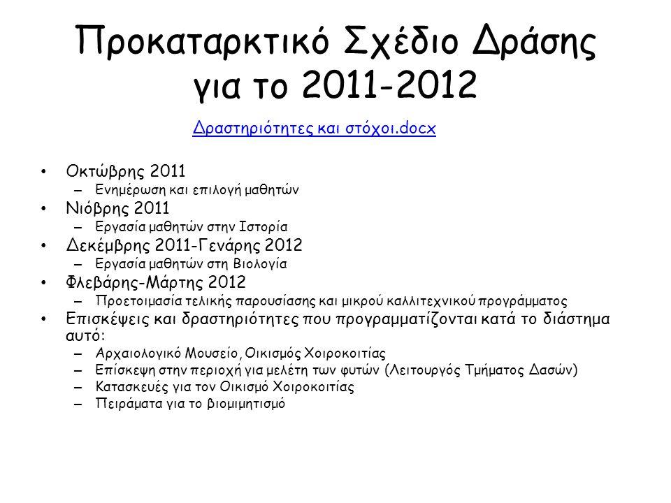 Προκαταρκτικό Σχέδιο Δράσης για το 2011-2012 • Οκτώβρης 2011 – Ενημέρωση και επιλογή μαθητών • Νιόβρης 2011 – Εργασία μαθητών στην Ιστορία • Δεκέμβρης