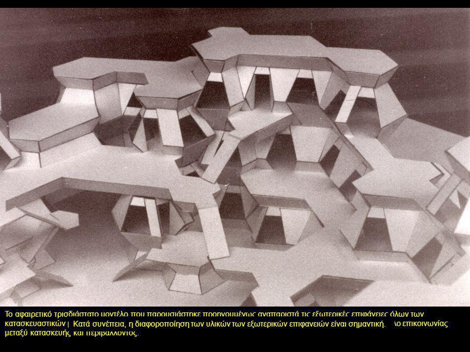 Είναι στενά συνδεδεμένες με την υποδομή η οποία είναι ενσωματωμένη στις κατασκευαστικές μονάδες του περιβλήματος, ενώ μπορεί να λειτουργήσουν ως συλλέ