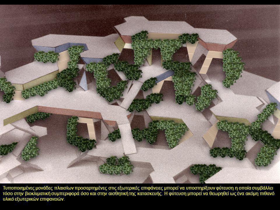 Τυποποιημένες μονάδες πλαισίων προσαρτημένες στις εξωτερικές επιφάνειες μπορεί να υποστηρίξουν φύτευση η οποία συμβάλλει τόσο στην βιοκλιματική συμπερ