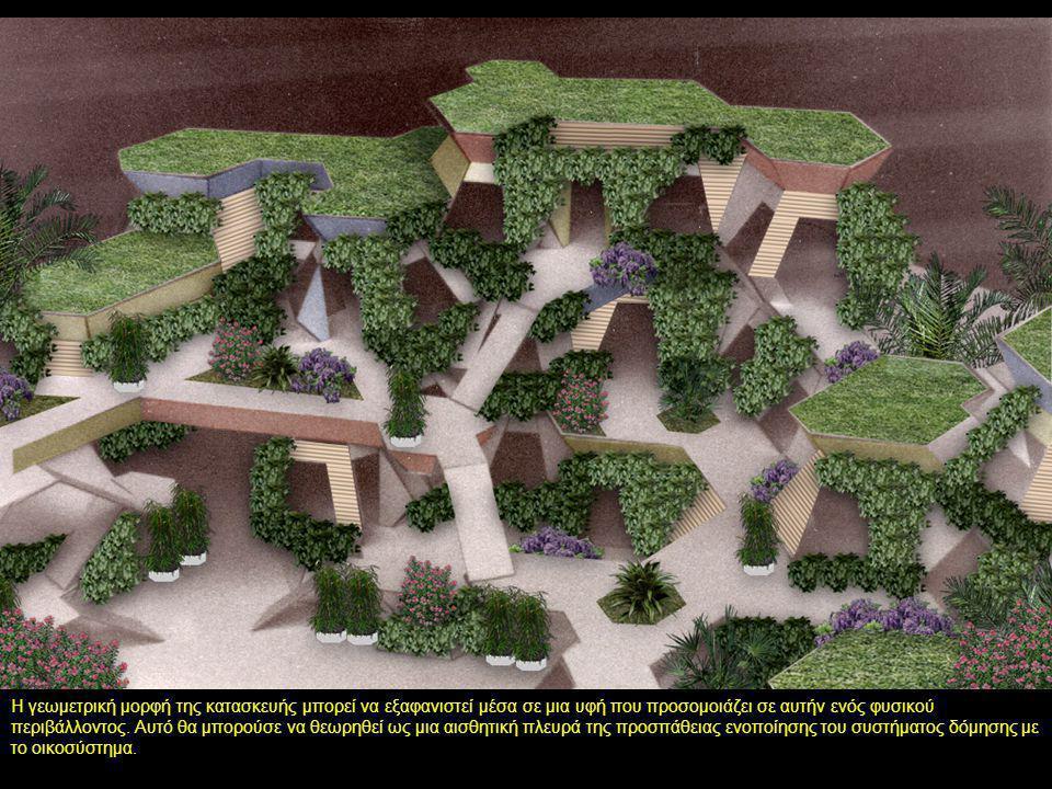 … και να επιτρέψει την φύτευση του προσβάσιμου εξωτερικού χώρου. Η γεωμετρική μορφή της κατασκευής μπορεί να εξαφανιστεί μέσα σε μια υφή που προσομοιά