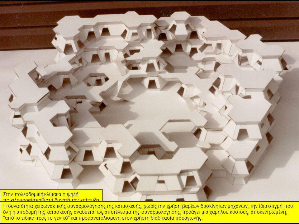 Ο φέρων οργανισμός μιας κατασκευής λειτουργεί ως ενιαίο χωροδικτύωμα.