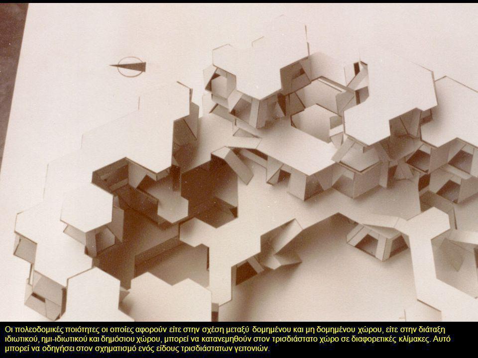 Οι πολεοδομικές ποιότητες οι οποίες αφορούν είτε στην σχέση μεταξύ δομημένου και μη δομημένου χώρου, είτε στην διάταξη ιδιωτικού, ημι-ιδιωτικού και δη
