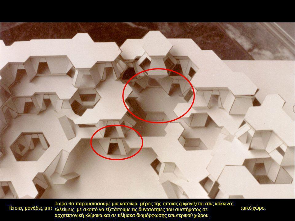 Σε αυτό το μοντέλο τα εξωτερικά τοιχώματα εμφανίζονται διαφανή ώστε να αποκαλύπτεται ο εσωτερικός χώρος.