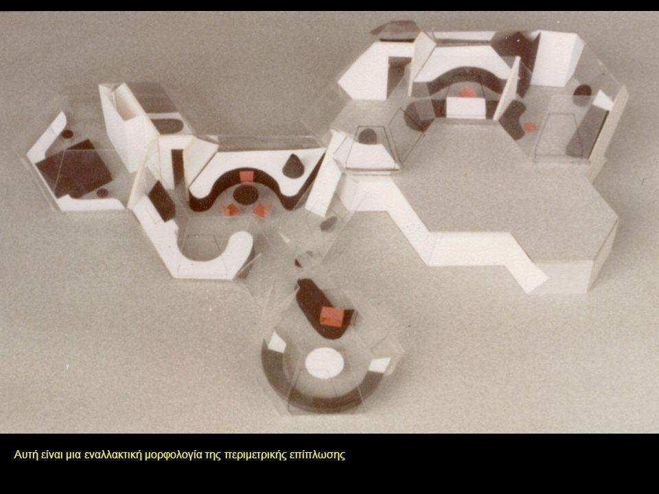 Η κεντρική τοποθέτηση επίπλων στις αρχιτεκτονικές μονάδες —αν και αντενδείκνυται— είναι δυνατή.