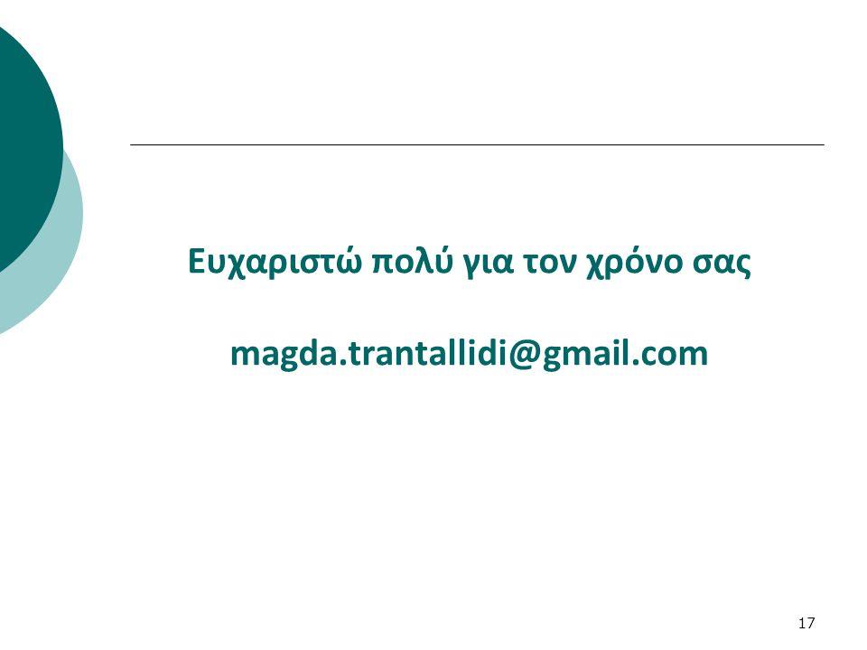 17 Ευχαριστώ πολύ για τον χρόνο σας magda.trantallidi@gmail.com