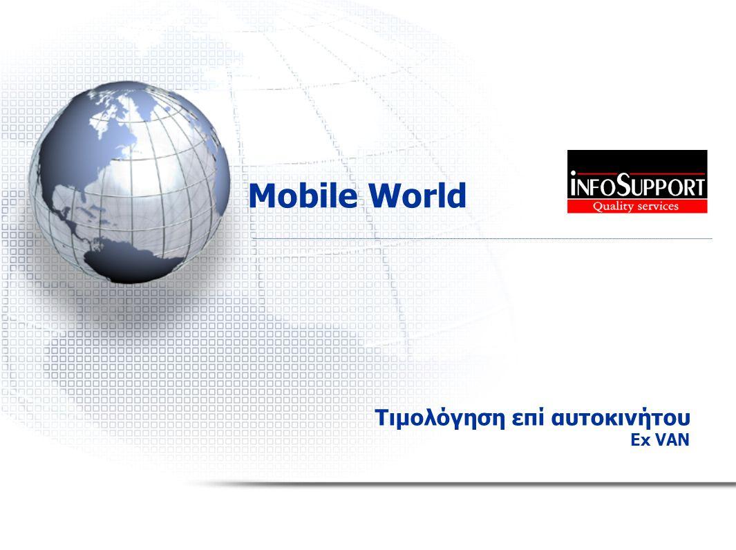 Mobile World Τιμολόγηση επί αυτοκινήτου Ex VAN