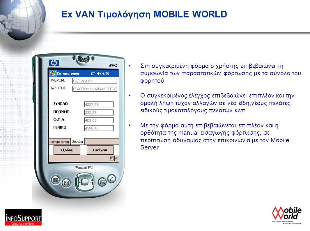 Ex VAN Τιμολόγηση MOBILE WORLD •Στη συγκεκριμένη φόρμα ο χρήστης επιβεβαιώνει τη συμφωνία των παραστατικών φόρτωσης με τα σύνολα του φορητού. •Ο συγκε