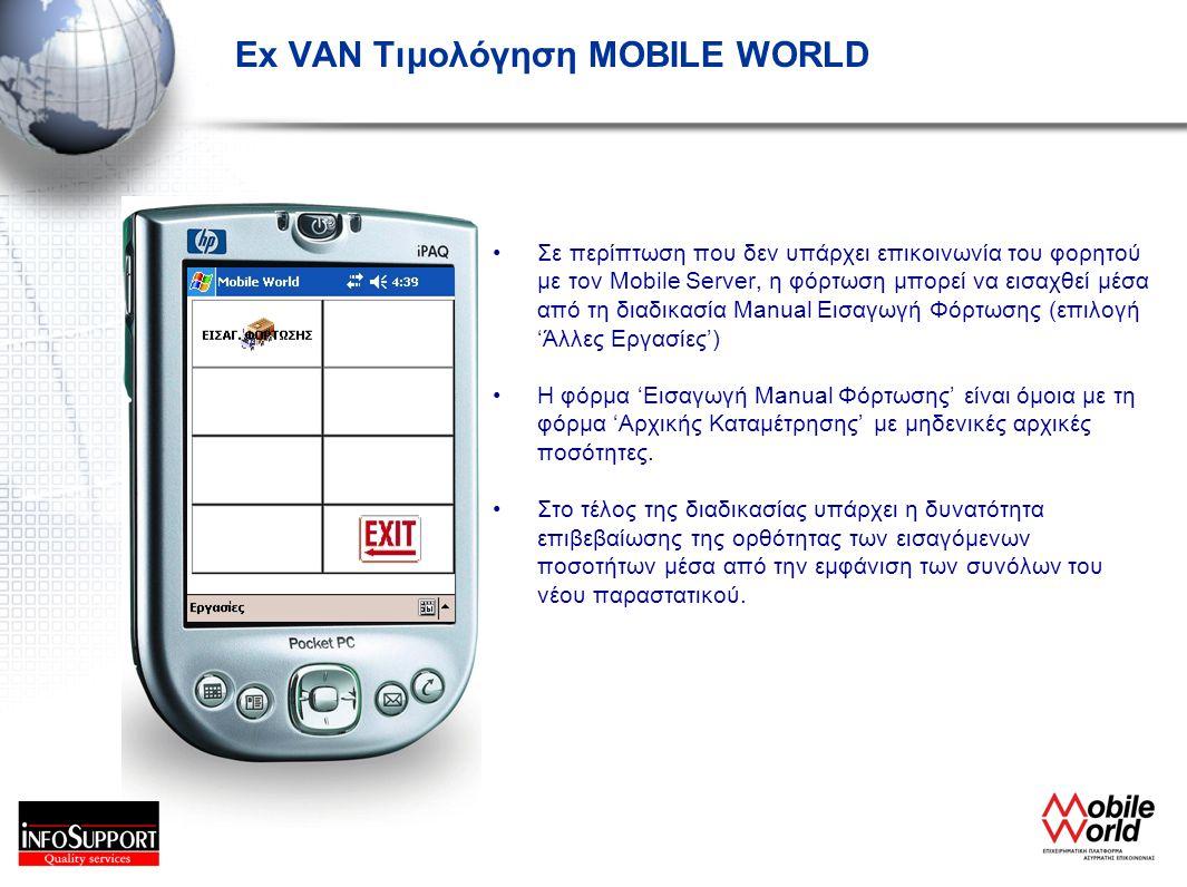Ex VAN Τιμολόγηση MOBILE WORLD •Σε περίπτωση που δεν υπάρχει επικοινωνία του φορητού με τον Mobile Server, η φόρτωση μπορεί να εισαχθεί μέσα από τη δι