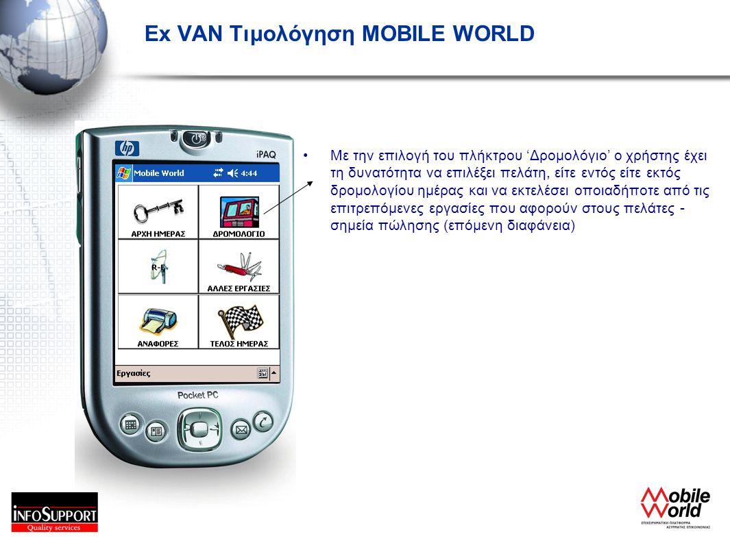 Ex VAN Τιμολόγηση MOBILE WORLD •Με την επιλογή του πλήκτρου 'Δρομολόγιο' ο χρήστης έχει τη δυνατότητα να επιλέξει πελάτη, είτε εντός είτε εκτός δρομολ