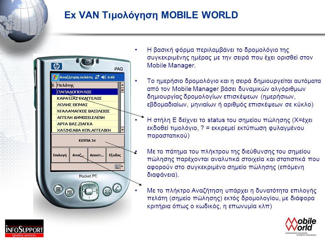 Ex VAN Τιμολόγηση MOBILE WORLD •Η βασική φόρμα περιλαμβάνει το δρομολόγιο της συγκεκριμένης ημέρας με την σειρά που έχει ορισθεί στον Mobile Manager.