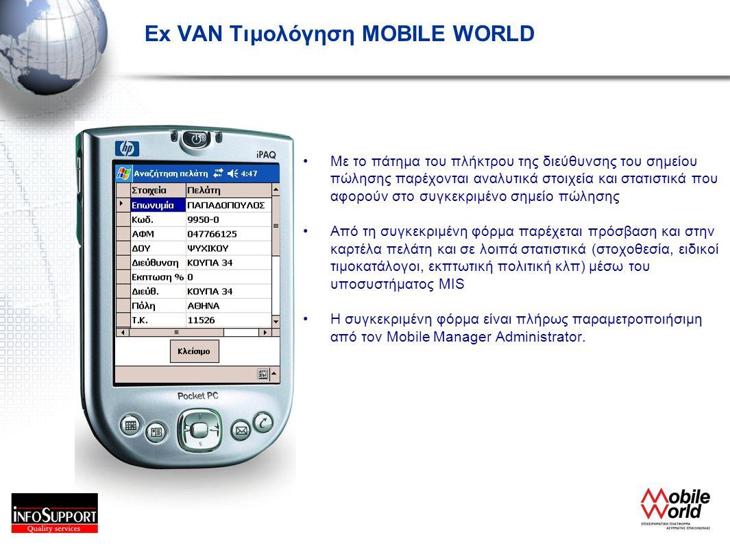 Ex VAN Τιμολόγηση MOBILE WORLD •Με το πάτημα του πλήκτρου της διεύθυνσης του σημείου πώλησης παρέχονται αναλυτικά στοιχεία και στατιστικά που αφορούν