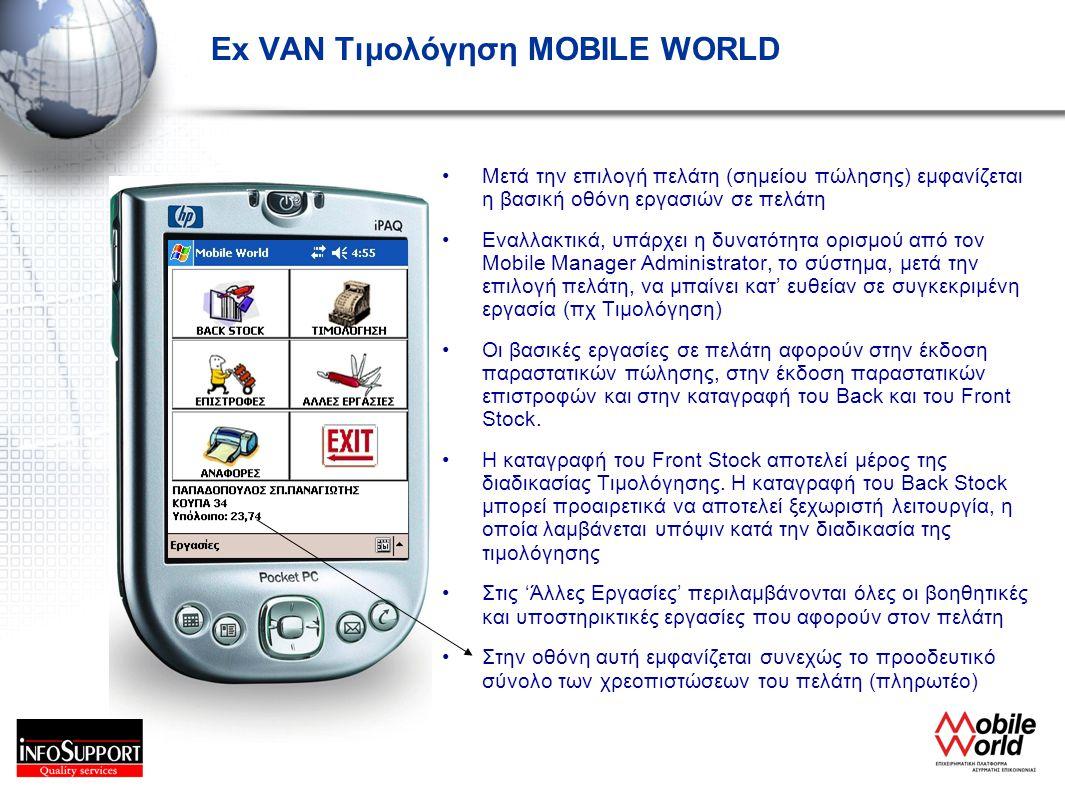 Ex VAN Τιμολόγηση MOBILE WORLD •Μετά την επιλογή πελάτη (σημείου πώλησης) εμφανίζεται η βασική οθόνη εργασιών σε πελάτη •Εναλλακτικά, υπάρχει η δυνατό