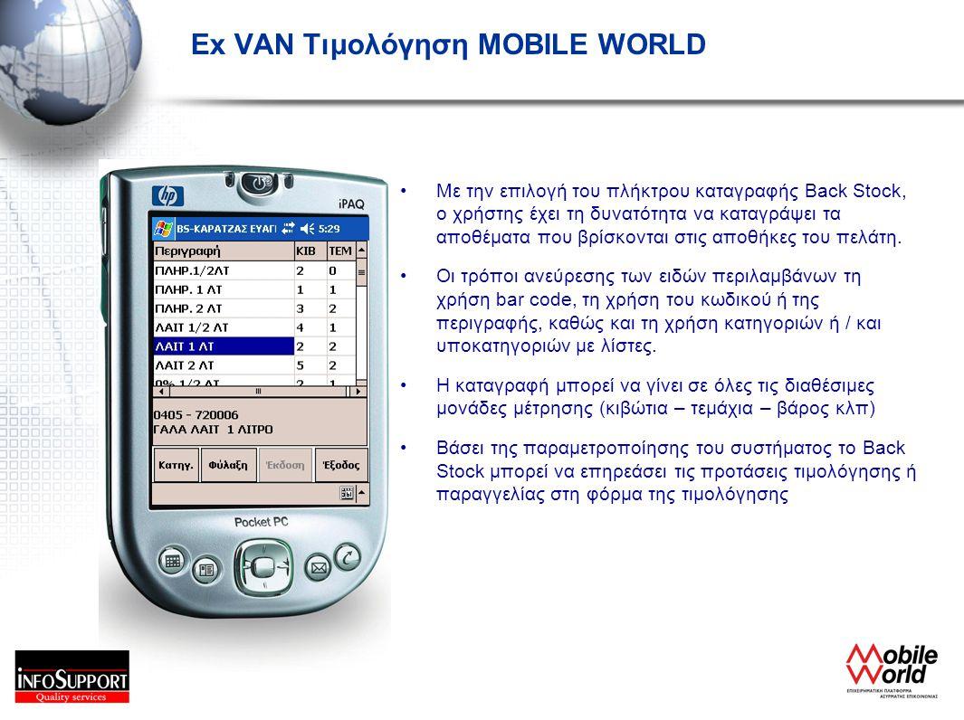 Ex VAN Τιμολόγηση MOBILE WORLD •Με την επιλογή του πλήκτρου καταγραφής Back Stock, ο χρήστης έχει τη δυνατότητα να καταγράψει τα αποθέματα που βρίσκον