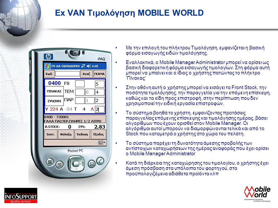 Ex VAN Τιμολόγηση MOBILE WORLD •Με την επιλογή του πλήκτρου Τιμολόγηση, εμφανίζεται η βασική φόρμα εισαγωγής ειδών τιμολόγησης. •Εναλλακτικά, ο Mobile