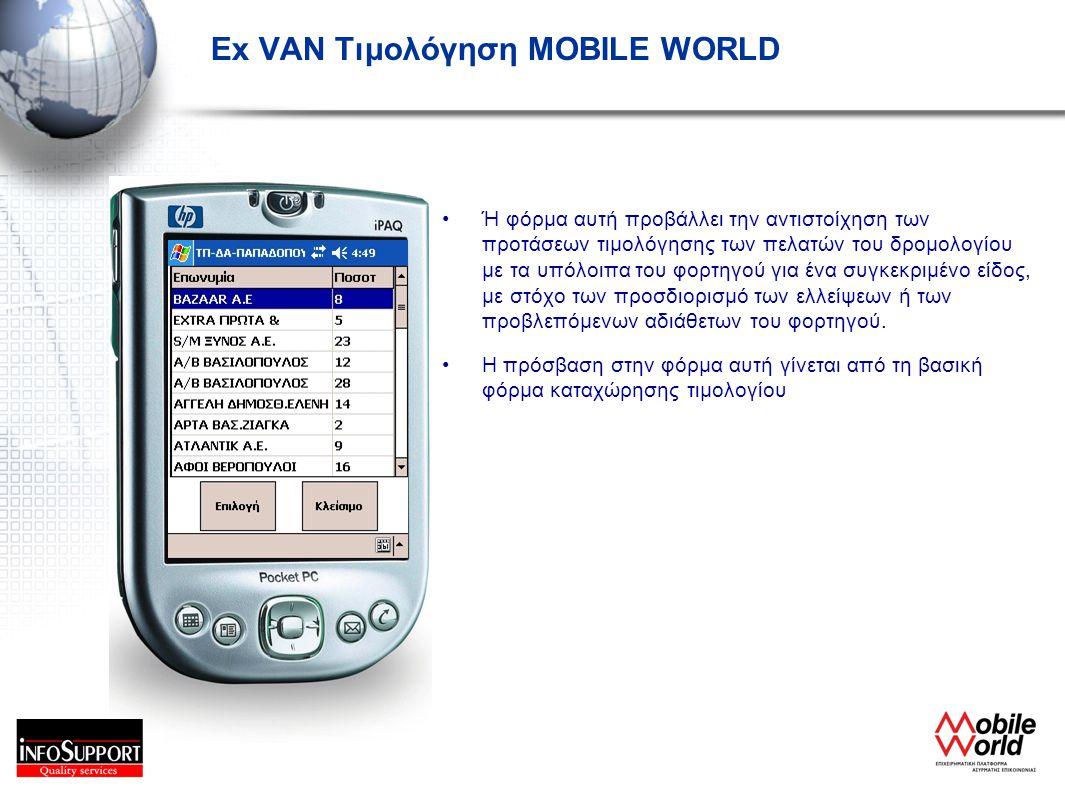 Ex VAN Τιμολόγηση MOBILE WORLD •Ή φόρμα αυτή προβάλλει την αντιστοίχηση των προτάσεων τιμολόγησης των πελατών του δρομολογίου με τα υπόλοιπα του φορτη