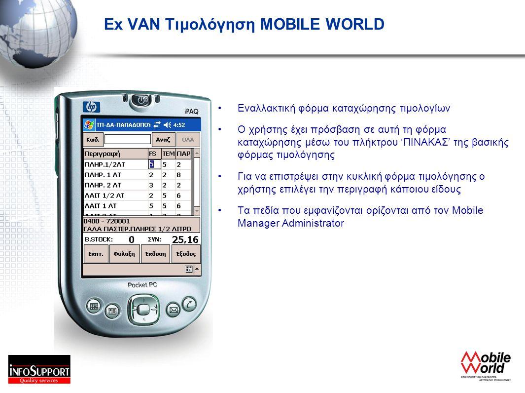 Ex VAN Τιμολόγηση MOBILE WORLD •Εναλλακτική φόρμα καταχώρησης τιμολογίων •Ο χρήστης έχει πρόσβαση σε αυτή τη φόρμα καταχώρησης μέσω του πλήκτρου 'ΠΙΝΑ