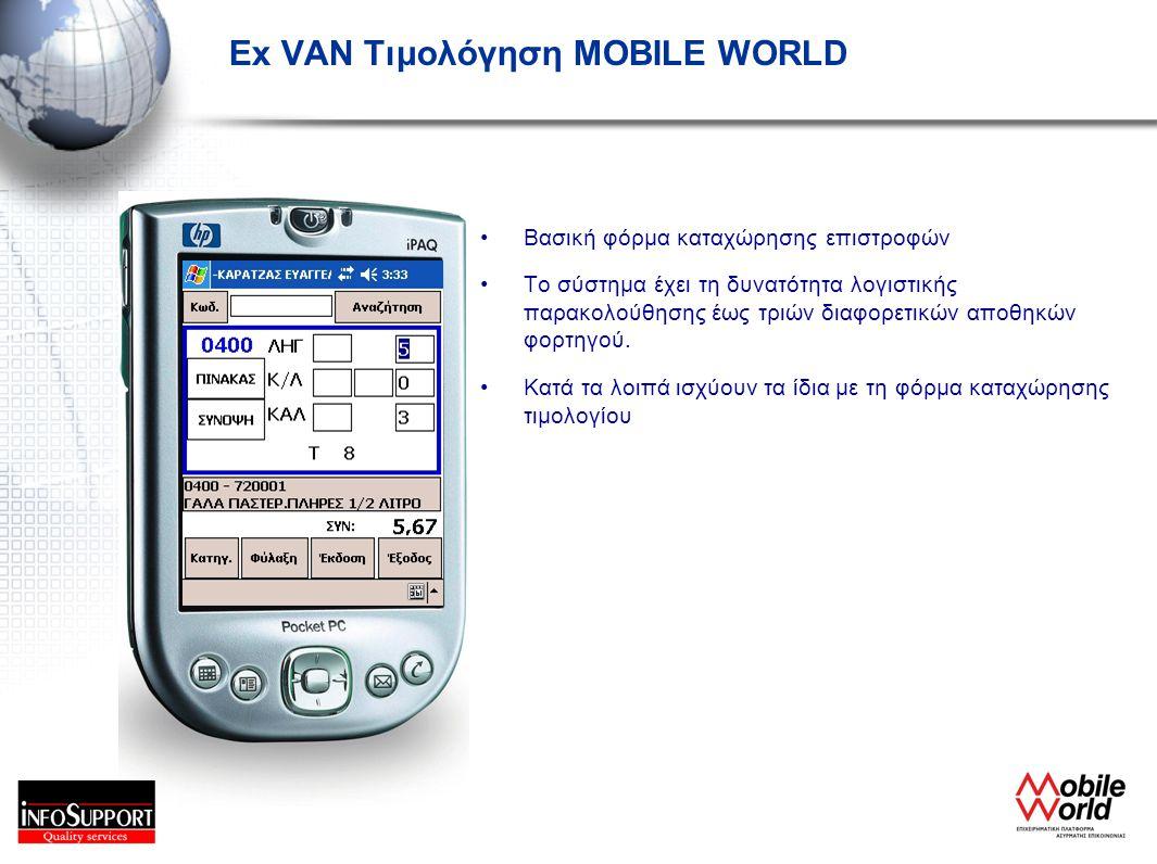 Ex VAN Τιμολόγηση MOBILE WORLD •Βασική φόρμα καταχώρησης επιστροφών •Το σύστημα έχει τη δυνατότητα λογιστικής παρακολούθησης έως τριών διαφορετικών απ
