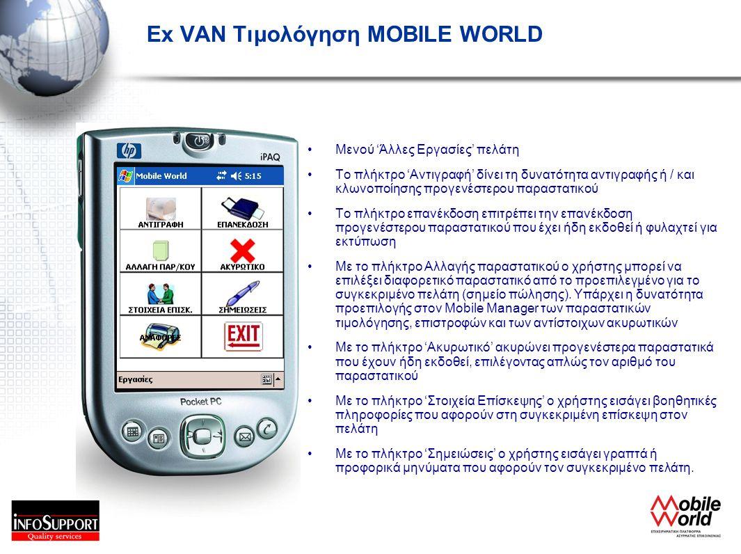 Ex VAN Τιμολόγηση MOBILE WORLD •Μενού 'Άλλες Εργασίες' πελάτη •Το πλήκτρο 'Αντιγραφή' δίνει τη δυνατότητα αντιγραφής ή / και κλωνοποίησης προγενέστερο