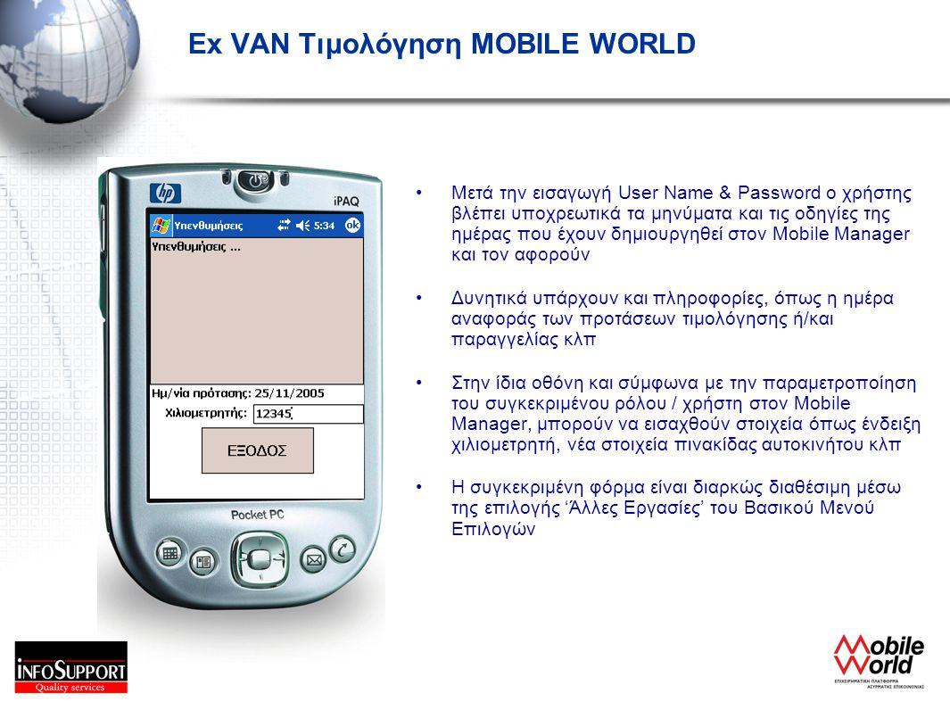 Ex VAN Τιμολόγηση MOBILE WORLD •Μετά την εισαγωγή User Name & Password ο χρήστης βλέπει υποχρεωτικά τα μηνύματα και τις οδηγίες της ημέρας που έχουν δ