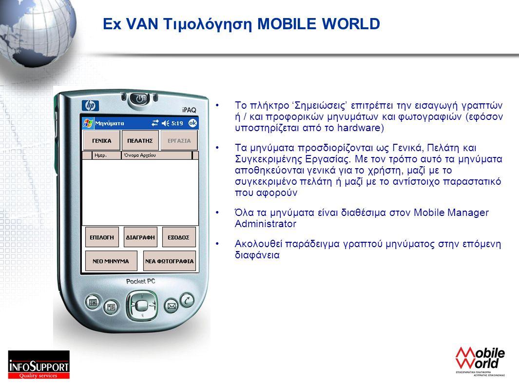 Ex VAN Τιμολόγηση MOBILE WORLD •Το πλήκτρο 'Σημειώσεις' επιτρέπει την εισαγωγή γραπτών ή / και προφορικών μηνυμάτων και φωτογραφιών (εφόσον υποστηρίζε