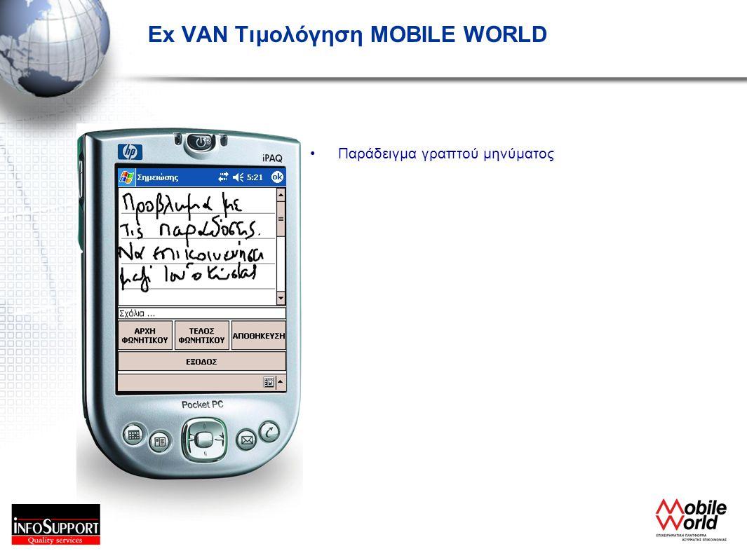 Ex VAN Τιμολόγηση MOBILE WORLD •Παράδειγμα γραπτού μηνύματος