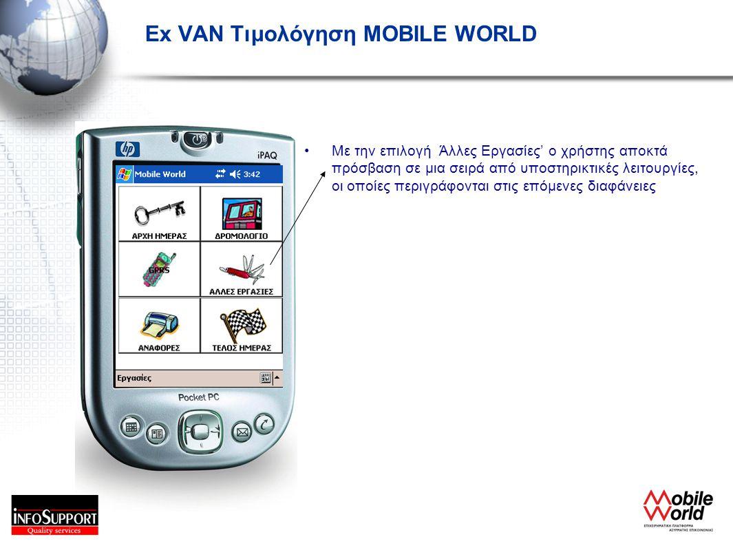 Ex VAN Τιμολόγηση MOBILE WORLD •Με την επιλογή Άλλες Εργασίες' ο χρήστης αποκτά πρόσβαση σε μια σειρά από υποστηρικτικές λειτουργίες, οι οποίες περιγρ
