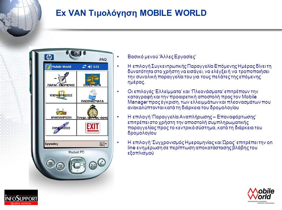 Ex VAN Τιμολόγηση MOBILE WORLD •Βασικό μενού 'Άλλες Εργασίες' •Η επιλογή Συγκεντρωτικής Παραγγελία Επόμενης Ημέρας δίνει τη δυνατότητα στο χρήστη να ε