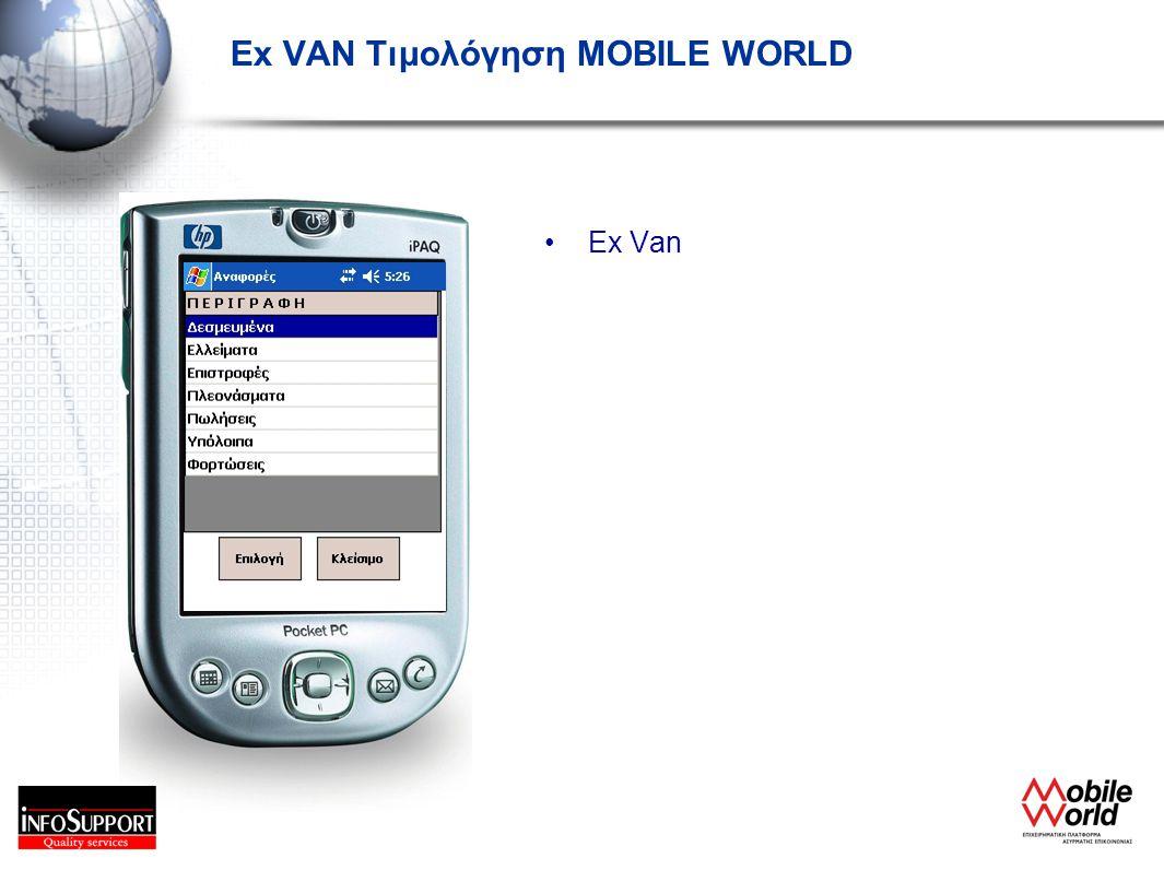 Ex VAN Τιμολόγηση MOBILE WORLD •Ex Van