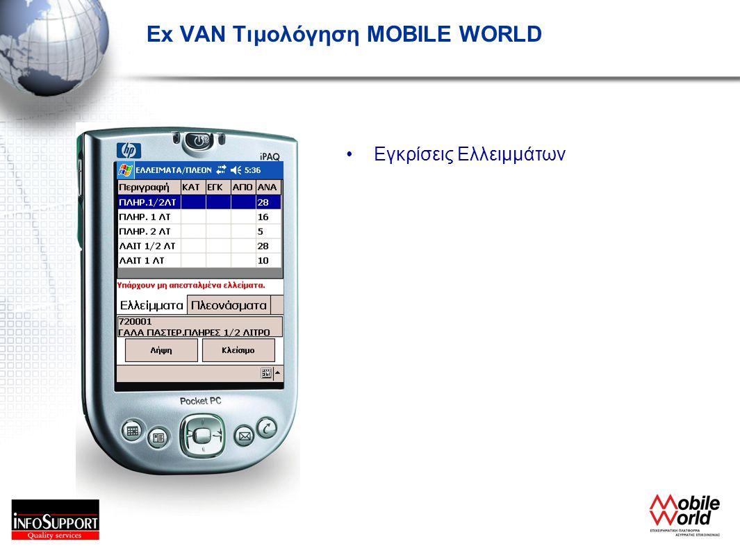 Ex VAN Τιμολόγηση MOBILE WORLD •Εγκρίσεις Ελλειμμάτων