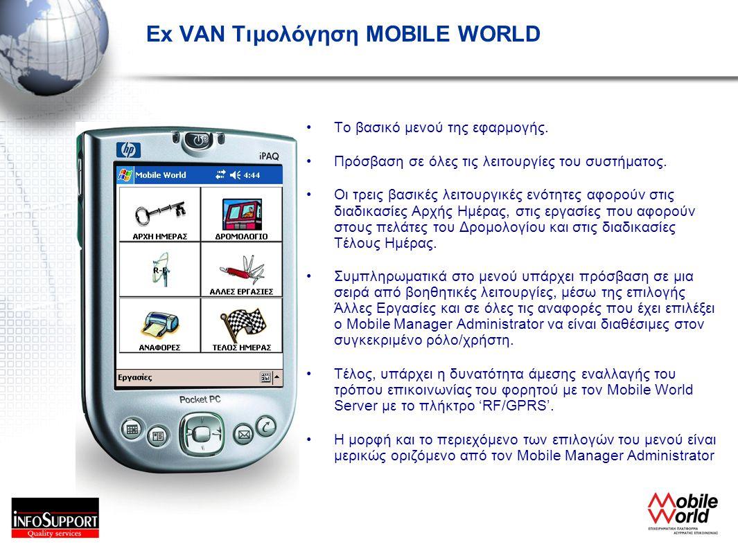 Ex VAN Τιμολόγηση MOBILE WORLD •Το βασικό μενού της εφαρμογής. •Πρόσβαση σε όλες τις λειτουργίες του συστήματος. •Οι τρεις βασικές λειτουργικές ενότητ