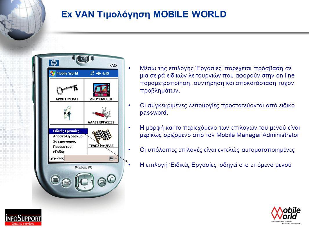 Ex VAN Τιμολόγηση MOBILE WORLD •Μέσω της επιλογής 'Εργασίες' παρέχεται πρόσβαση σε μια σειρά ειδικών λειτουργιών που αφορούν στην on line παραμετροποί