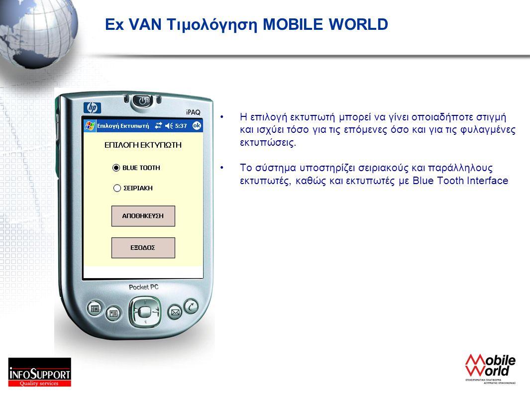 Ex VAN Τιμολόγηση MOBILE WORLD •Η επιλογή εκτυπωτή μπορεί να γίνει οποιαδήποτε στιγμή και ισχύει τόσο για τις επόμενες όσο και για τις φυλαγμένες εκτυ