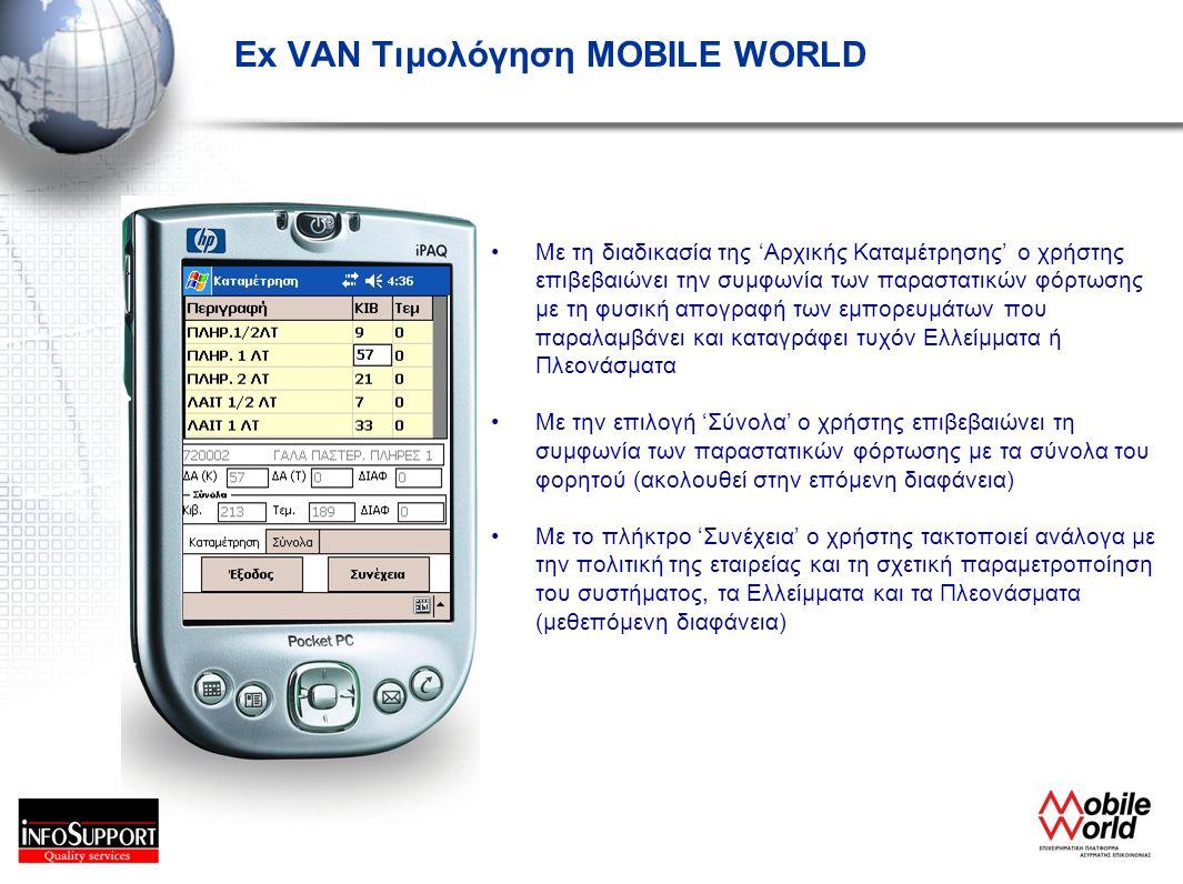 Ex VAN Τιμολόγηση MOBILE WORLD •Με τη διαδικασία της 'Αρχικής Καταμέτρησης' ο χρήστης επιβεβαιώνει την συμφωνία των παραστατικών φόρτωσης με τη φυσική