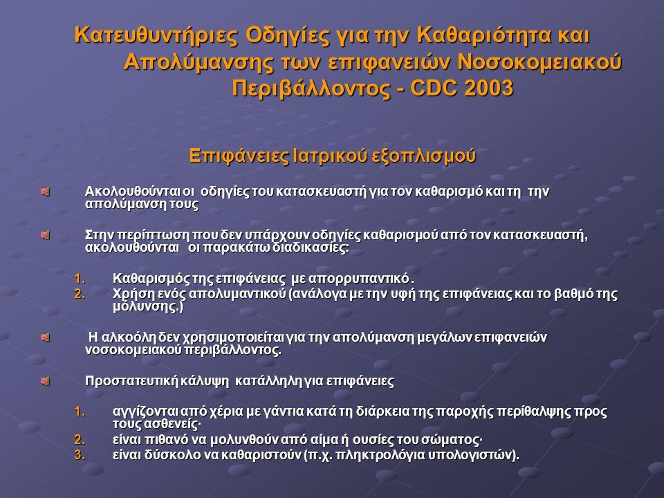 Κατευθυντήριες Οδηγίες για την Καθαριότητα και Απολύμανσης των επιφανειών Νοσοκομειακού Περιβάλλοντος - CDC 2003 Επιφάνειες Ιατρικού εξοπλισμού Ακολου
