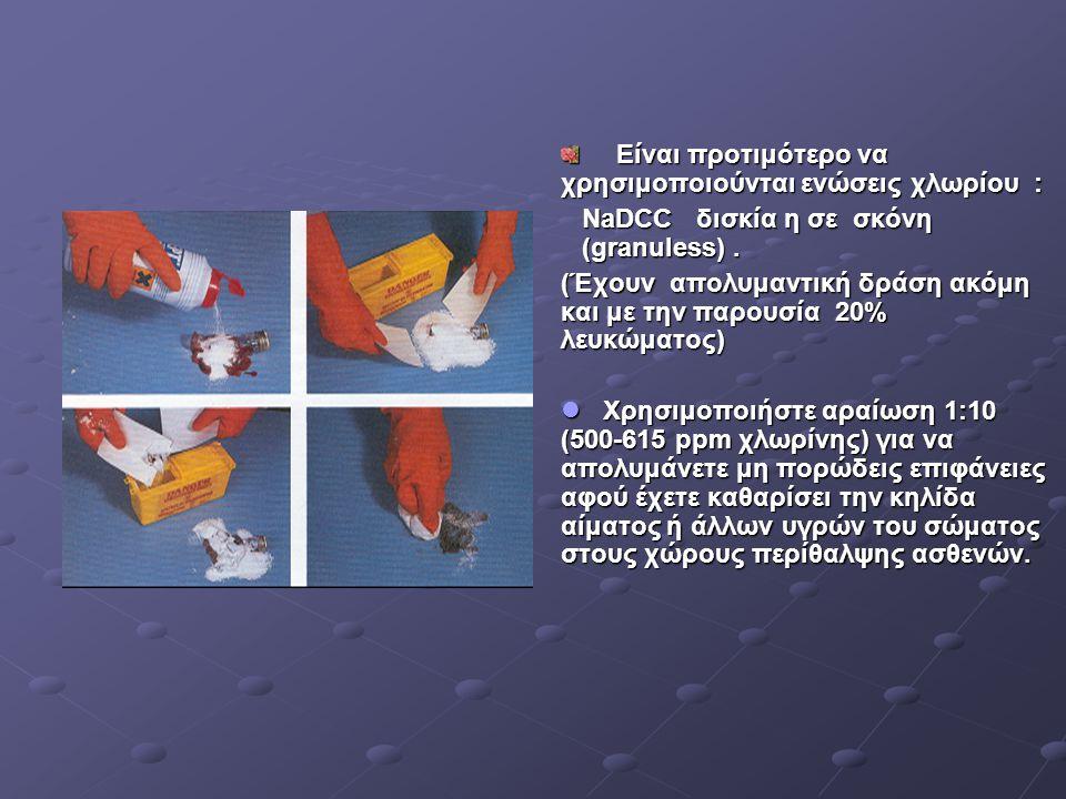 Είναι προτιμότερο να χρησιμοποιούνται ενώσεις χλωρίου : Είναι προτιμότερο να χρησιμοποιούνται ενώσεις χλωρίου : NaDCC δισκία η σε σκόνη (granuless). (