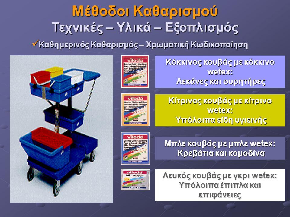 Μέθοδοι Καθαρισμού Τεχνικές – Υλικά – Εξοπλισμός Κόκκινος κουβάς με κόκκινο wetex: Λεκάνες και ουρητήρες Λεκάνες και ουρητήρες Κίτρινος κουβάς με κίτρ