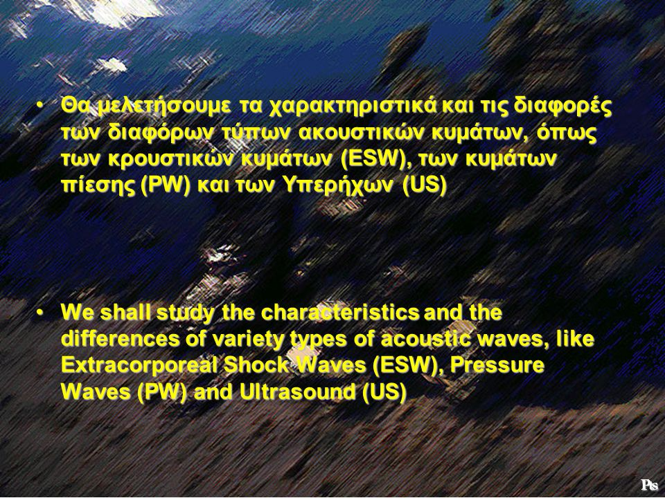 ESWT (shock waves) Shock waves are acoustic waves that are characterised by high pressure amplitudes and an abrupt increase in pressure in comparison to the ambient pressure.