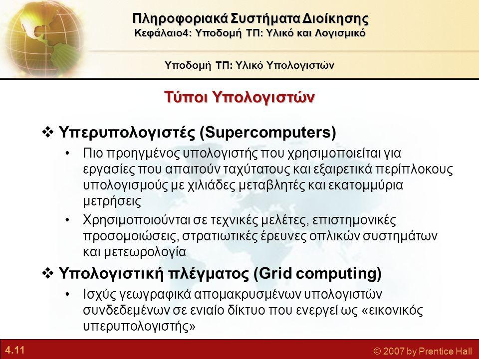 4.11 © 2007 by Prentice Hall  Υπερυπολογιστές (Supercomputers) •Πιο προηγμένος υπολογιστής που χρησιμοποιείται για εργασίες που απαιτούν ταχύτατους κ