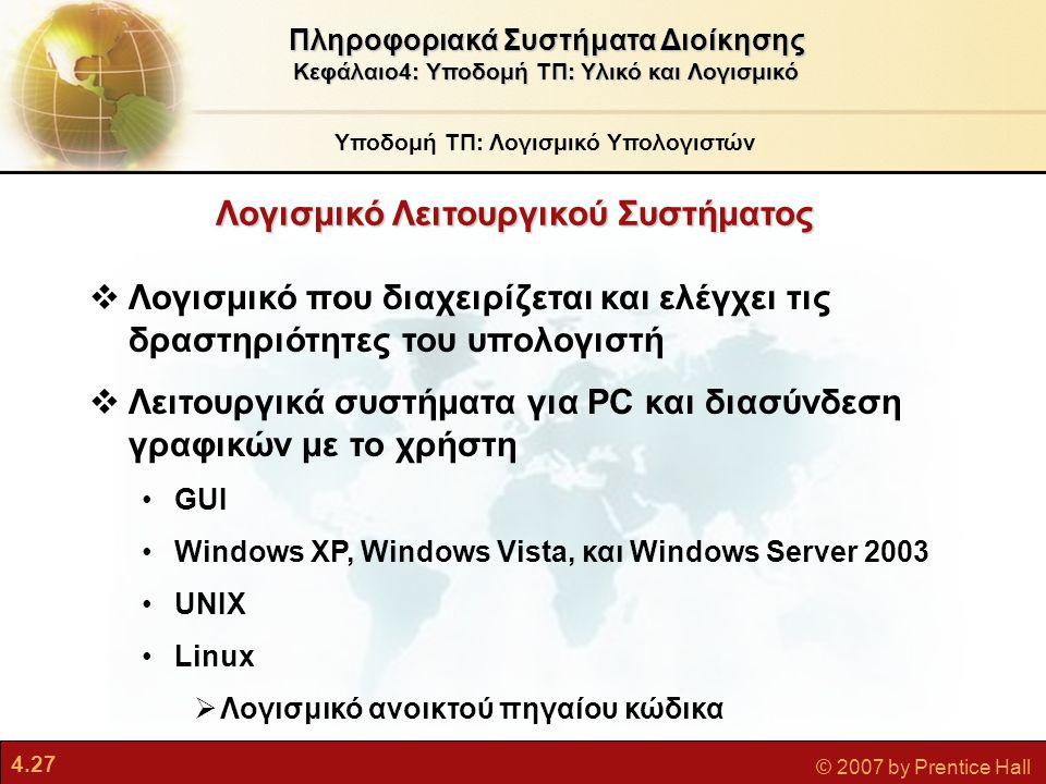 4.27 © 2007 by Prentice Hall  Λογισμικό που διαχειρίζεται και ελέγχει τις δραστηριότητες του υπολογιστή  Λειτουργικά συστήματα για PC και διασύνδεση