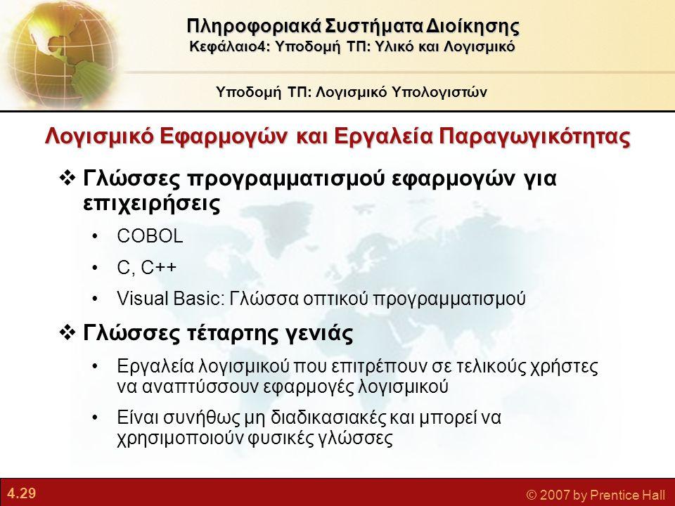 4.29 © 2007 by Prentice Hall Λογισμικό Εφαρμογών και Εργαλεία Παραγωγικότητας  Γλώσσες προγραμματισμού εφαρμογών για επιχειρήσεις •COBOL •C, C++ •Vis